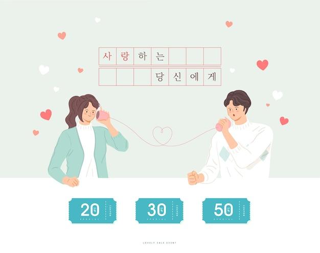 Schönes gefühl shopping event banner. koreanische übersetzung