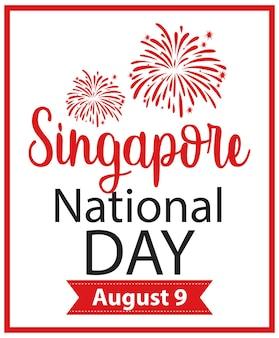 Schriftbanner zum nationalfeiertag in singapur mit feuerwerk