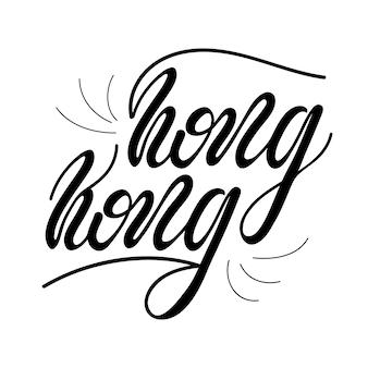 Schriftzug hong kong. vektor-illustration.