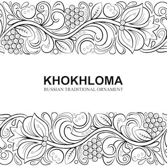 Schwarzer und weißer traditioneller russischer musterrahmen mit platz für text im khokhloma-stil.