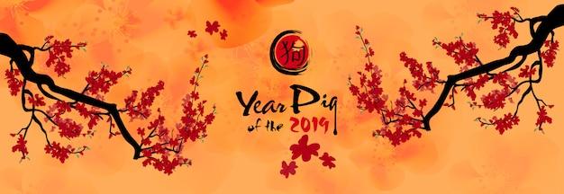 Set banner frohes neues jahr 2019. chienese new year, jahr des schweins. kirschblüten hintergrund