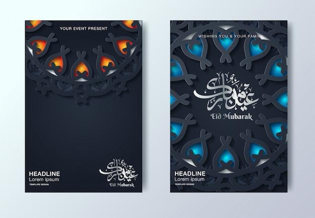 Set von ramadan kareem einladungen