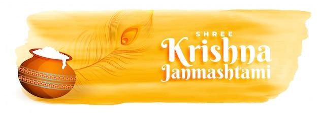 Shree krishna janmashtami festival aquarell banner design