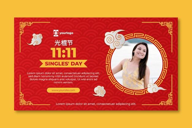 Singles day banner vorlage