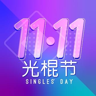 Singles day konzept