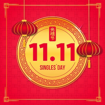 Singles day style