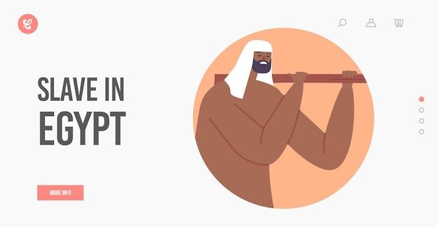 Sklave in ägypten landing page vorlage. antike zivilisation berühmte denkmalgeschichte, charakter gebäude ägyptische pyramiden in der wüste von gizeh. mann trägt steinblöcke. cartoon-menschen-vektor-illustration