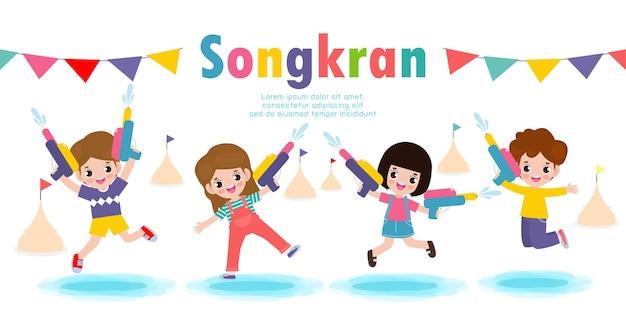 Songkran festival banner mit kindern, die wasserpistole halten Premium Vektoren
