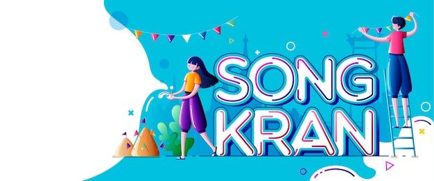 Songkran festival in thailand mit menschen genießen spritzwasser