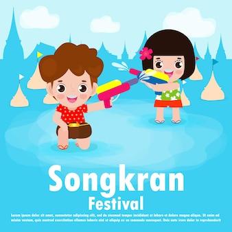 Songkran festivalplakat mit kindern, die wasserpistole halten Premium Vektoren