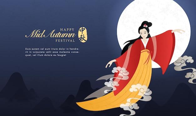Spiralwolke des chinesischen mittherbstfestes im retro-stil und schöne frau chang e aus einer legende.