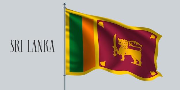 Sri lanka winkende flagge auf fahnenmastvektorillustration. grünes orange designelement der welligen realistischen flagge von lanka als symbol des landes