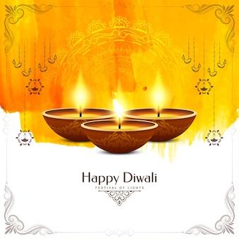 Stilvoller hintergrunddesignvektor des glücklichen diwali-festivals gelbes aquarell
