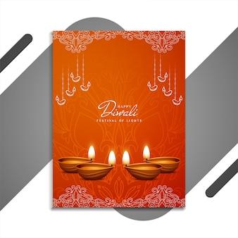 Stilvolles broschürendesign des traditionellen glücklichen diwali-festivals