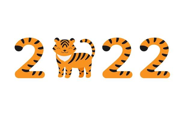Süßer tiger steht zwischen den zahlen 2022 symbol des neuen jahres