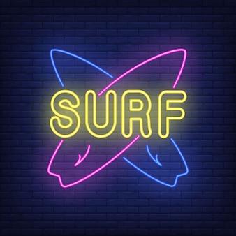 Surf neon schriftzug mit gekreuzten surfbrettern. surfen, extremsport, tourismus.