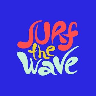 Surfen sie auf der welle, einzigartiger, handgezeichneter, inspirierender und motivierender sportslogan zum surfen