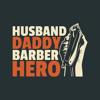 T-shirt-design-ehemann-vati-friseurheld mit der hand, die einen haarschneider mit grauer hintergrundweinleseillustration hält