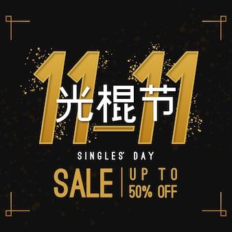 Tag der schwarzen und goldenen singles