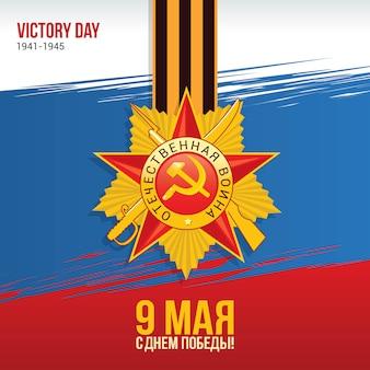 Tag des sieges russisch