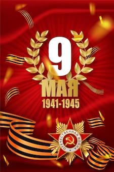 Tag des sieges. übersetzung russischer inschriften