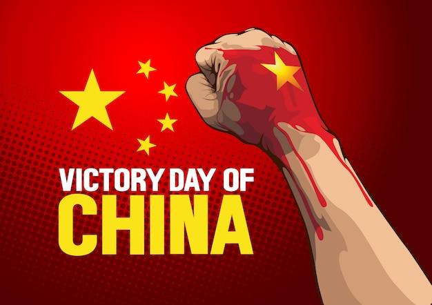Tag des sieges von china