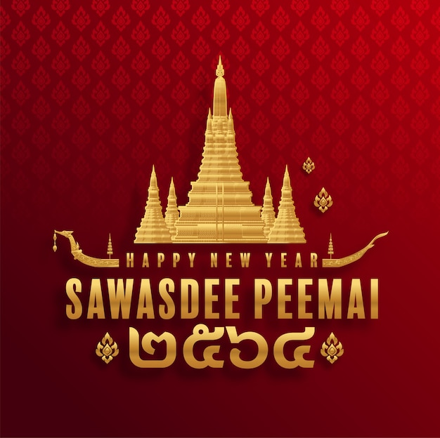 Thai frohes neues jahr grußkarte, sawasdee pee mai, mit tempel und formulierung