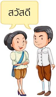 Thailändischer mann und frau im nationalen kostüm