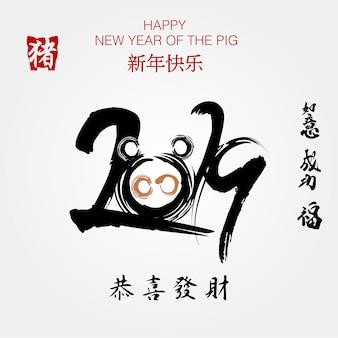 Tierkreis-schwein 2019 frohes chinesisches neues jahr