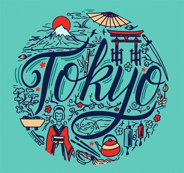 Tokio berühmte wahrzeichen in der skizzenartillustration. tokio und architektur von tokio. symbole des runden designs von tokio. plakat oder t-shirt design.