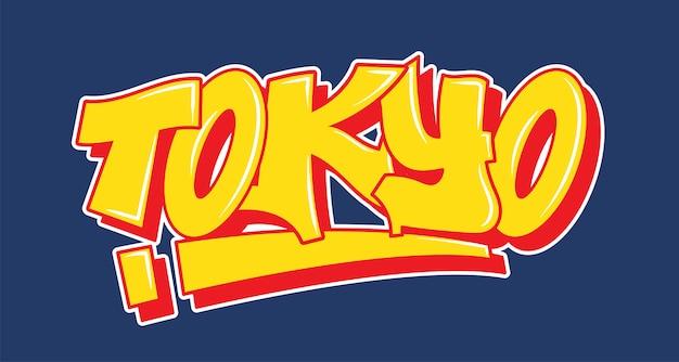 Tokyo japan graffiti dekorative beschriftung vandal street art frei wilden stil an der wand stadt städtischen illegalen aktion mit aerosol sprühfarbe. t-shirt mit illustrationsdruck im untergrund.