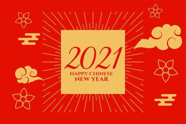 Traditionelle dekorative grußkarte des chinesischen neujahrs 2021