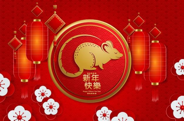 Traditionelle mondjahrgrußkarte mit hängenden laternen. chinesische übersetzung frohes neues jahr