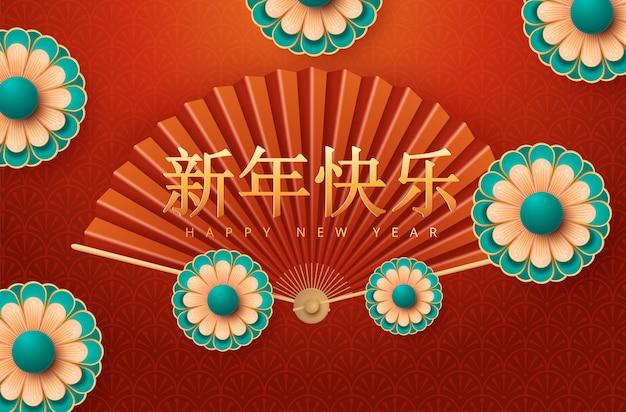 Traditionelle mondjahrgrußkarte mit hängenden laternen und blumen