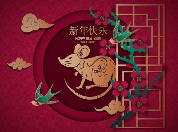 Traditionelle rot- und goldgrußkarte des chinesischen neujahrsfests mit asiatischer blumendekoration in 3d überlagerte papier.