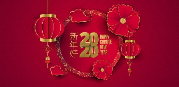 Traditionelle rote grußkarte des chinesischen neujahrsfests 2020 mit traditioneller asiatischer dekoration, blumen, laternen und wolken im gold überlagerte papier. kalligraphiesymbolübersetzung: guten rutsch ins neue jahr