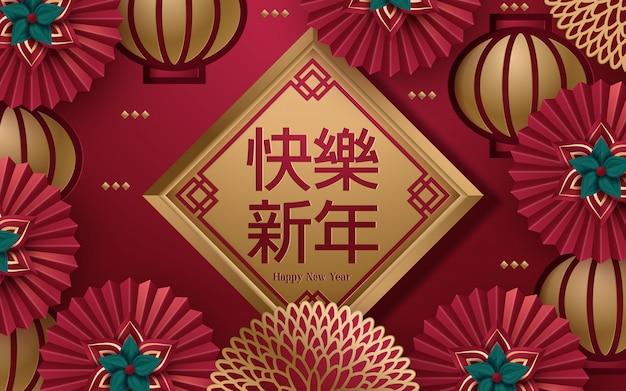 Traditionelle rote grußkarte des chinesischen neujahrsfests 2020 mit traditioneller asiatischer dekoration und blumen im roten überlagerten papier