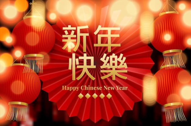Traditionelle rote grußkartenillustration des chinesischen neujahrsfests mit traditioneller asiatischer dekoration und blumen im gold überlagerten papier. chinesische übersetzung frohes neues jahr