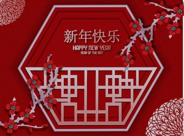 Traditionelle rote grußkartenillustration des chinesischen neujahrsfests mit traditioneller asiatischer dekoration und blumen im gold überlagerten papier.