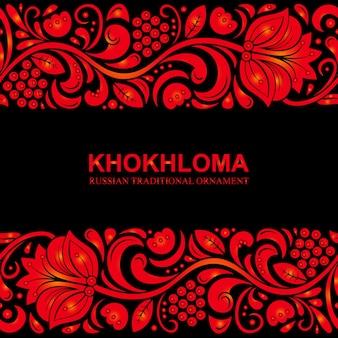 Traditioneller russischer musterrahmen mit platz für text im khokhloma-stil.