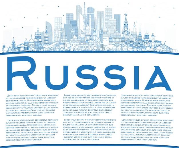 Umreißen sie die skyline der stadt russland mit blauen gebäuden und kopienraum-vektor-illustration