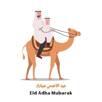 Vater und sohn reiten kamel eid adha mubarak cartoon