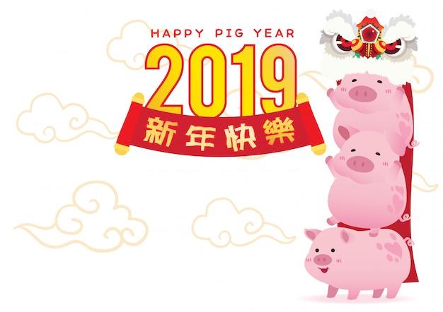 Vektor des glücklichen schwein-neuen jahres 2019