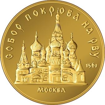 Vektor geld goldmünze jubiläum russischer rubel