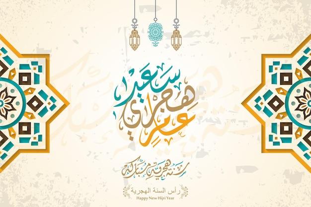 Vektor-gruß-design von happy new hijr year für muslimische gemeinschaft luxus-vintage-stil