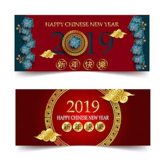 Vektor-hintergrund des glücklichen chinesischen neujahrs 2019