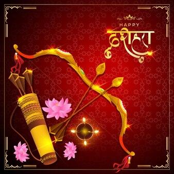 Vektor-illustration von happy dussehra gruß, indisches festival, pfeil und bogen, öllampe, schöner abstrakter hintergrund.