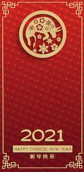 Vertikale chinesische chinesische neujahrsgrußkarte des ochsen 2020 mit goldenem stier im kreis, blumen. goldene kalligraphische 2020 mit hieroglyphenübersetzung frohes neues jahr im traditionellen chinesischen rahmen.