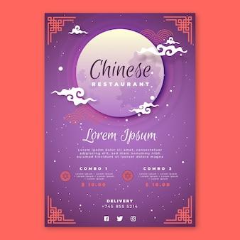 Vertikale flyer-vorlage für chinesisches restaurant mit mond