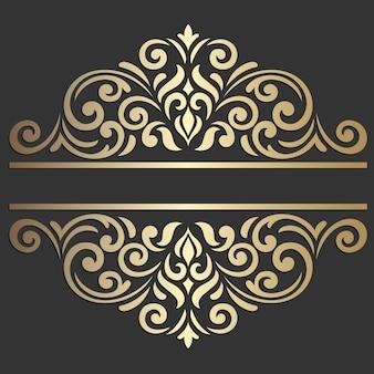 Verzierter rahmenteiler für hochzeitseinladungen. vintage rahmen, dekorative verzierung, schnörkel und schriftrollenelement.